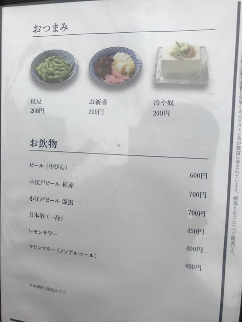 川越小川藤メニュー
